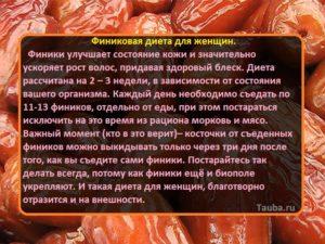 Финики польза и вред для организма женщины
