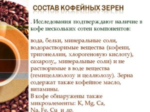 Вред и польза натурального кофе в зернах