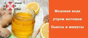 Ложка меда натощак утром польза и вред для желудка