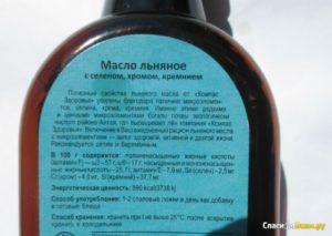 Льняное масло с селеном вред и польза