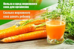 Морковный сок польза и вред для детей сколько пить