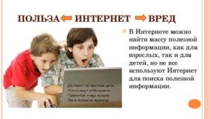 Вред и польза интернета для детей