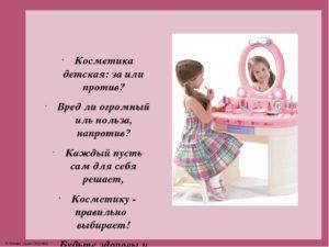 Детская косметика вред или польза