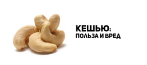 Кешью орехи польза и вред для женщин