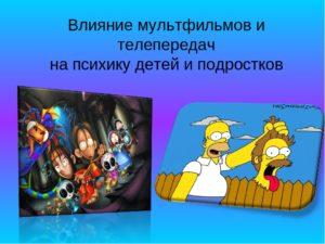 Вред и польза мультфильмов их влияние на детскую психику