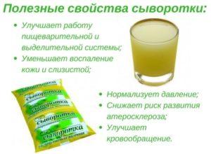 Сыворотка молочная польза и вред от заболеваний
