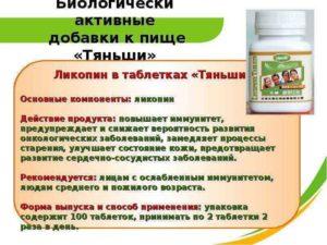 Вред биологически активная добавка к пище польза и вред