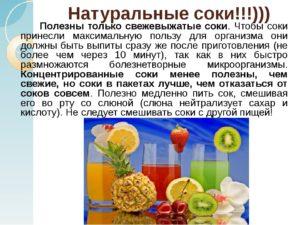 Польза и вред сока для детей