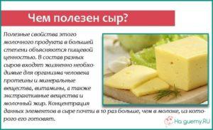 Сыр для мужчин польза и вред