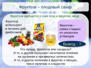 Фруктоза вместо сахара польза и вред для детей