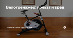 Велотренажер вред и польза для мужчин