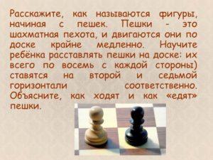 Шахматы для детей польза и вред