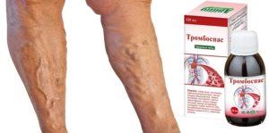 Сироп тромбоспас от варикоза польза и вред