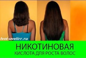 Вред и польза никотиновая кислота для волос