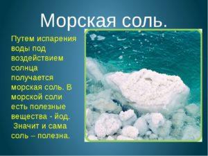 Морская вода польза и вред для женщин