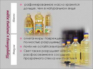 Масло подсолнечное рафинированное и нерафинированное польза и вред