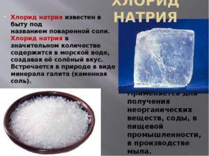 Хлорид натрия что это такое вред и польза