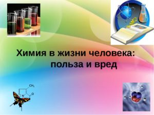 Польза и вред химии в жизни человека таблица