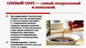 Соевый соус польза или вред для организма человека