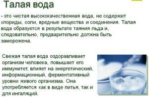 Замороженная вода для питья польза и вред