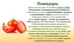 Польза и вред помидоров для организма женщины
