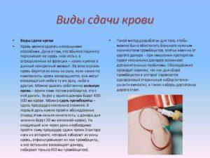 Сдача крови польза и вред для организма