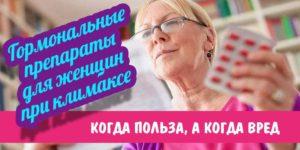Гормональные препараты для женщин вред и польза
