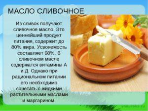 Масло сливочное польза и вред для женщин