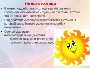 Солнце вред и польза детский доклад