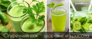 Огуречный сок польза и вред при диабете