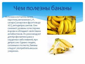 Банан польза и вред для здоровья женщины