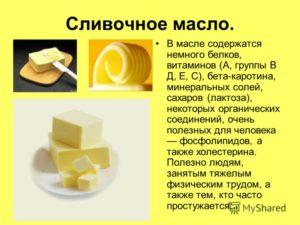 Сливочное масло польза и вред для мужчин