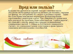 Масло сливочное польза и вред для организма