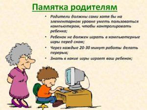 Компьютер и дети вред и польза и вред