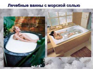 Морская соль для ванны для детей польза и вред