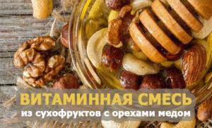 Смесь орехов и сухофруктов с медом польза и вред
