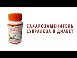 Сукралоза вред или польза для диабетиков