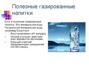 Минеральная газированная вода вред и польза и вред