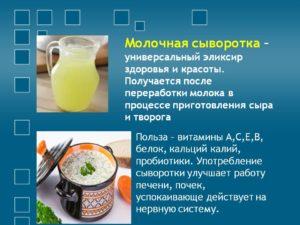 Сывороточный напиток вред и польза и вред