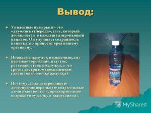 Вред и польза минеральной воды с газом