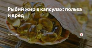 Рыбий жир для печени польза и вред