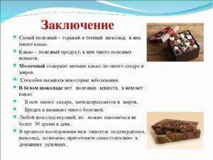Горький шоколад польза и вред для здоровья женщины