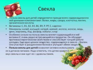 Свекла и морковь вред и польза и вред