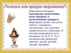 Мороженое пломбир вред и польза