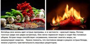 Острая пища вред и польза и вред