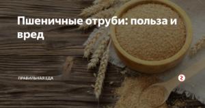 Отруби пшеничные с расторопшей польза и вред