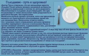 Сухое голодание вред и польза и вред