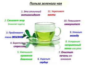 Зеленый чай для детей польза и вред