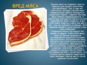 Мясо свинина вред и польза и вред