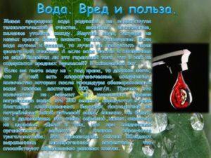 Холодная вода вред и польза и вред